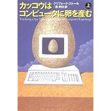 The Cuckoo's Egg: Tracking a Spy Through the Mazeof Computer Espionage[japanese Edition] (Volume # 1)