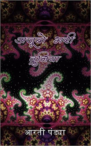 Buy Ajoobon Bhari Duniya Book Online at Low Prices in India