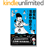 超有料漫画中国史2(一部让你读得爽、记得住的漫画中国史!填补历史知识空白,打造聊天扯淡新谈资! 史料、猛料,笑不能停!)