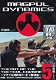 THE ART OF THE TACTICAL CARBINE~マグプル流戦術銃技法 日本語版5 ADVANCED CARBINE COURSE:Day2&3(上級編その2) (ホビージャパンMOOK)
