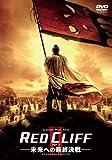 [DVD]レッドクリフ Part II -未来への最終決戦-
