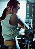 Yuria Haga - Haga Yuria Kaika Aka X Pink (Movie) Yori [Japan DVD] PCBE-54448