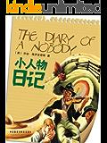 小人物日记(外研社双语读库) (English Edition)