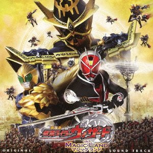 Sci-Fi Live Action - Kamen Rider 2013 Nen Natsu Gekijyo Ban Original Soundtrack (Brand New Title) [Japan CD] AVCA-62858