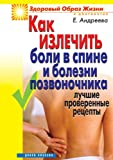 Kak Izlechit' Boli V Spine I Bolezni Pozvonochnik, Ekaterina Alekseevna Andreeva, 5790548792