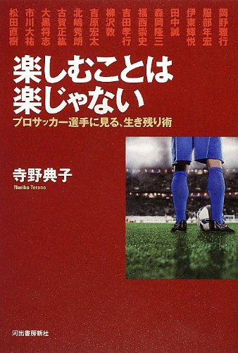 View It's not easy to --- professional soccer player, to enjoy survive surgery (2012) ISBN: 4309273661 [Japanese Import] pdf epub