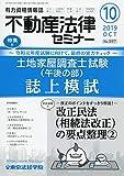 不動産法律セミナー 2019年 10 月号 [雑誌]