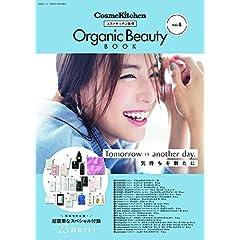 Organic Beauty BOOK 表紙画像