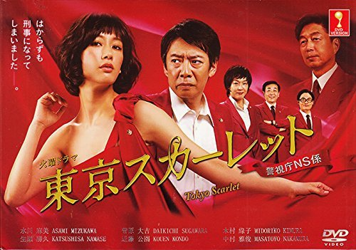 Tokyo Scarlet ~ Keishichou NS Kakari (Japanese TV Drama with English, All Region DVD Version)