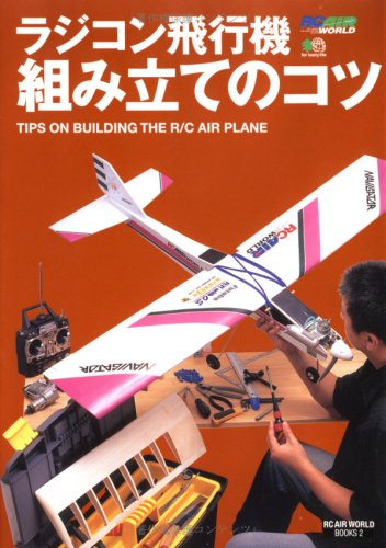 ラジコン飛行機組み立てのコツ (RC AIR WORLD BOOKS) PDF