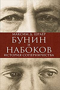 Бунин и Набоков. История соперничества (Russian Edition)
