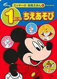 ディズニー ミッキーの 知育えほん(5) 1さいの ちえあそび(ディズニーブックス) (デイズニーブックス ミッキーの知育えほん 5)