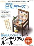 建築知識ビルダーズNo.6 (エクスナレッジムック)