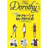 Dorothy Rose 2014年8月号 小さい表紙画像