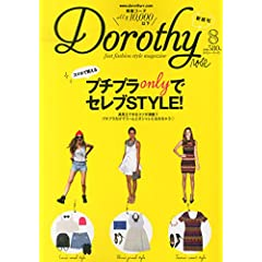 Dorothy Rose 最新号 サムネイル