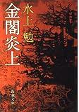 金閣炎上 (新潮文庫)