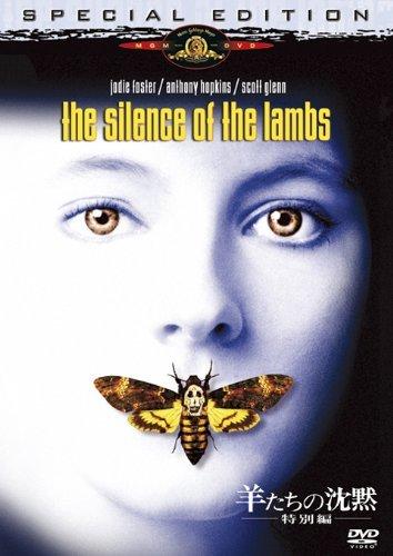 映画羊たちの沈黙