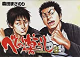img - for Living 8 Ri Sha all (Young Jump Comics) (2009) ISBN: 4088776291 [Japanese Import] book / textbook / text book