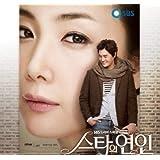 チェ・ジウのスターの恋人 OST
