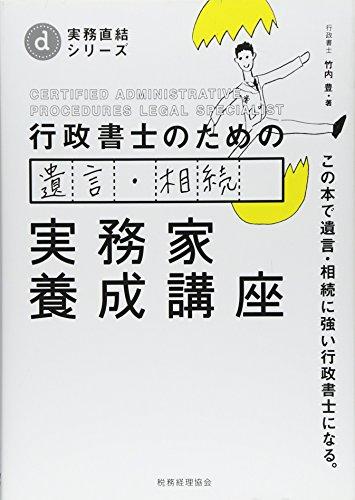 行政書士のための 遺言・相続 実務家養成講座 (実務直結シリーズ)