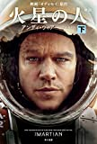 The Martian (Japanese Edition)