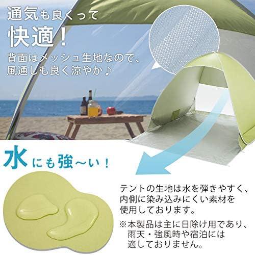 ぼん家具 ポップアップテント ワンタッチ 防水 150×180cm 軽量 アウトドア