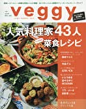 Veggy(ベジィ) 2016年 02 月号 [雑誌]