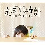 まぼろし時計 【初回限定盤CD+DVD】