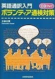 CDブック 英語通訳入門ボランティア通検対策