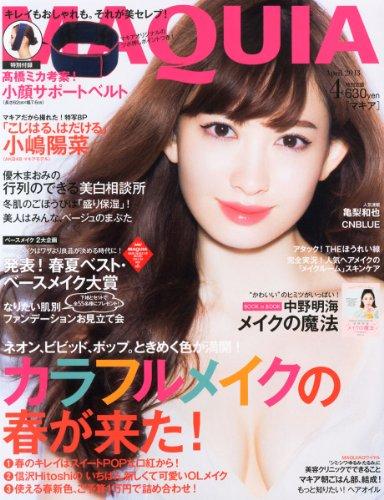 MAQUIA (マキア) 2013年 04月号 [雑誌]