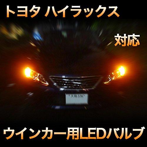 LEDウインカー トヨタ ハイラックス対応 4点セット B076LXFHGZ