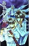 Whistle of Ayakashi (ECLIPSE ROMANCE) (1994) ISBN: 4871839494 [Japanese Import]