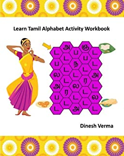 Tamil Alphabet Writing Workbook: Dinesh Verma: 9781461001614: Amazon ...