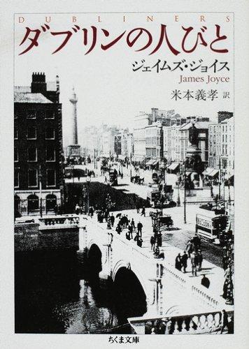 ダブリンの人びと (ちくま文庫)