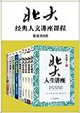 北大�典人文讲座课程(套装共9册) (Chinese Edition)