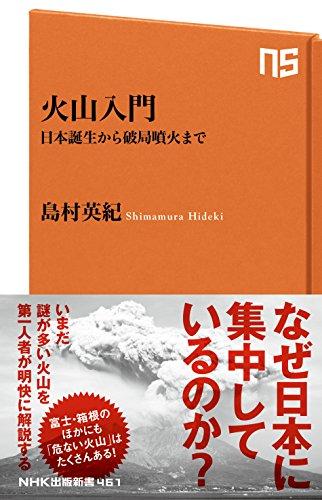火山入門―日本誕生から破局噴火まで (NHK出版新書 461)