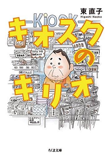 キオスクのキリオ (ちくま文庫)