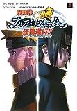 NARUTO-Naruto - Ultimate Ninja Storm PS3 version mission Perfect Guide Book NAMCO BANDAI Games Official Strategy Guide!! (V Jump books - NAMCO BANDAI Games Official Strategy Guide) (2009) ISBN: 408779492X [Japanese Import]