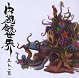 Naishikyo-Sekai by GONIN-ISH (2008-11-24)