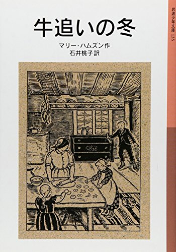 牛追いの冬 (岩波少年文庫)