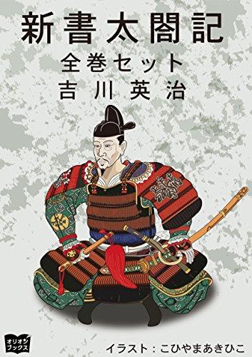 新書太閤記 全巻セット