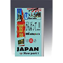Unique Habits and exciting tours in japan (Part Book 1)