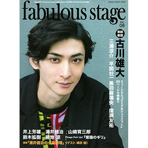 fabulous stage Vol.08 表紙画像