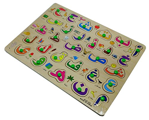 Alif Ba Ta Wooden Jigsaw Peg Puzzle with Knobs Arabic Letters ALB-04 Kid Children Learn Arabic Vocabulary Islam Islamic Muslim Toy