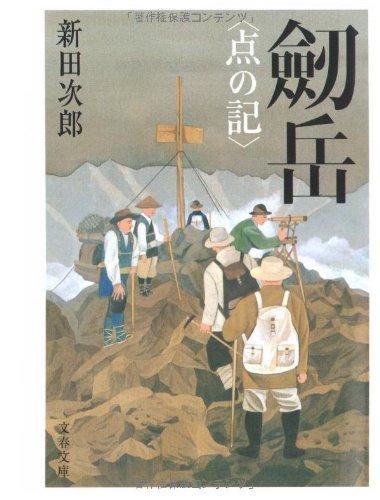 新装版 劒岳 ―点の記 (文春文庫)