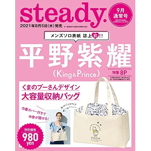 Steady. 2021年 9月号 表紙画像