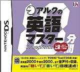 Ark no 10-Punkan Eigo Master: Joukyuu [Japan Import]