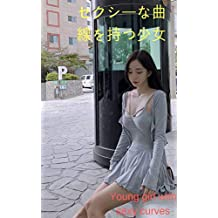 A girl with sexy curves (Japanese Edition)