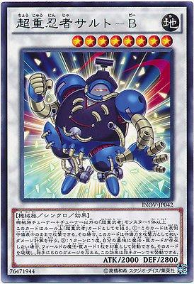 Yu-Gi-Oh! INOV-JP042 - Superheavy Samurai Ninja Sarutobi ...