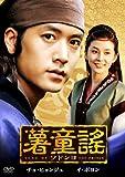 薯童謠〔ソドンヨ〕 DVD-BOX I
